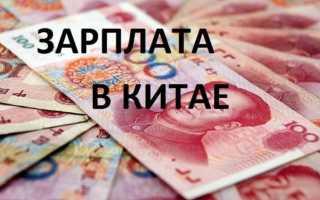 Какие средние зарплаты в Китае