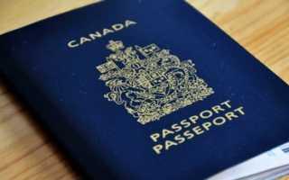 Гражданство и канадский паспорт