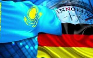 Как переехать на ПМЖ в Германию из Казахстана