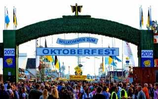 Баварский Октоберфест – особенности проведения