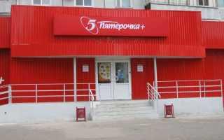 Зарплата в «Пятерочке» на разных должностях в России в 2020 году