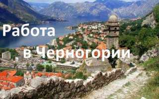 Работа и вакансии в Черногории