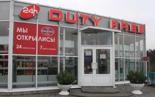 Duty Free на польской границе