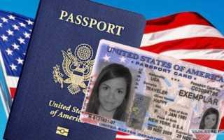 Как получить гражданство США гражданам России в 2021 году