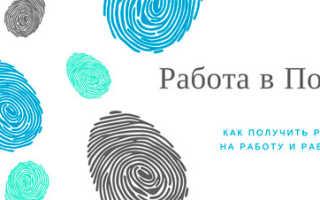 Все о разрешении на работу в Польше — правила оформления