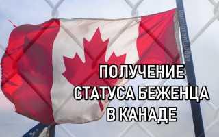 Что дает статус беженца в Канаде и как его получить