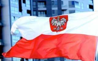 Способы проверить готовность визы в Польшу