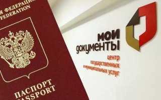 Порядок оформления загранпаспорта через многофункциональный центр