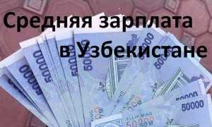 Зарплаты в Узбекистане