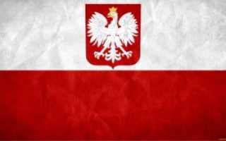 Как получить разрешение на ПМЖ в Польше