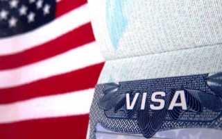 Оформление визы в США через Польшу