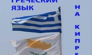 На каких языках говорят на Кипре