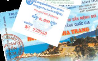Заявка на составление уникального маршрута путешествия