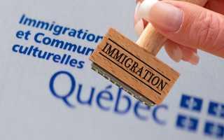 Программы иммиграции в канадскую провинцию Квебек
