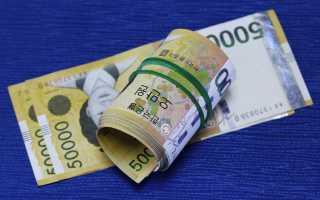 Валюта Южной Кореи: история, особенности оборота и обмена