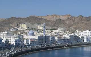 Виза в Оман 2021 для россиян, документы, оформление, цена |