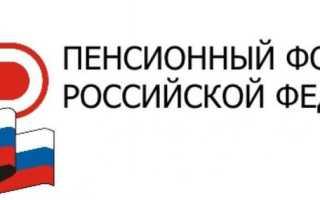 Размер заработной платы работников Пенсионного фонда РФ в 2020 году