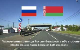 Пересечение границы России и Беларуси на авто