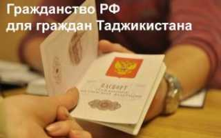 Процедура отказа от гражданства Таджикистана