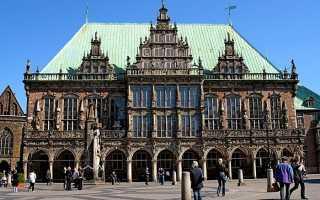 Бременская ратуша – знаменитый символ города