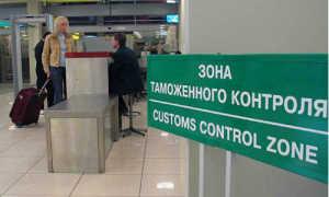 Как проходить таможенный контроль в аэропорту