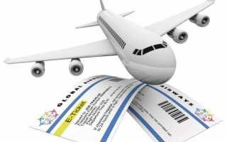 Как распечатать и проверить маршрутную квитанцию на самолет