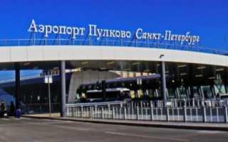 Правила провоза, упаковка и розыск багажа в аэропорту Пулково