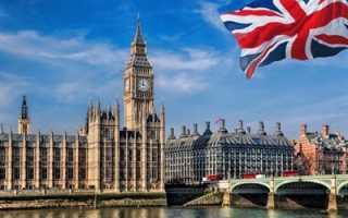 Как иммигрировать в Великобританию