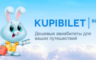 Покупка и возврат авиабилетов на сайте Kupibilet