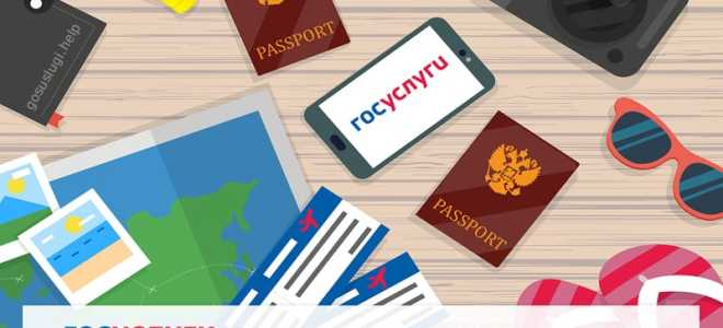 Получение загранпаспорта онлайн через госуслуги
