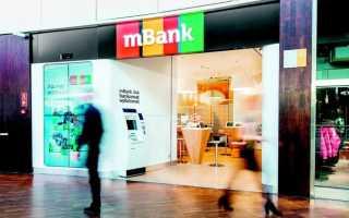 MBank в Польше: преимущества и недостатки