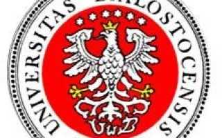 Белостокский университет: поступление и обучение
