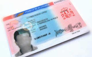 Residencia de larga duración: как получить ПМЖ в Испании