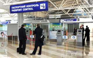 Как проходить паспортный контроль в аэропорту