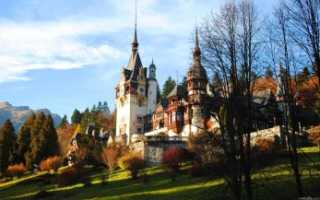 Виза в Румынию для россиян в 2021 году: нужен ли шенген, документы, стоимость, условия