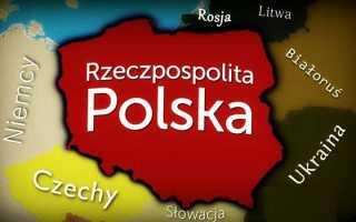 Что такое и как выглядит воеводское приглашение в Польшу