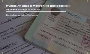 Виза в Монголию: нужна ли россиянам в 2021 году, правила въезда в страну