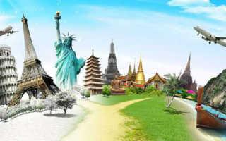 Как поехать за границу бесплатно