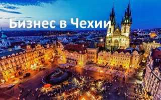 Открытие бизнеса как способ эмиграции в Чехию